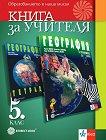 Книга за учителя по география и икономика за 5. клас -