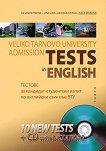 Тестове за кандидат-студентски изпит по английски език във ВТУ + 2 CD - Людмила Костова, Лена Илиева, Снежана Боянова -