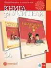 Книга за учителя по български език за 5. клас -