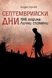 Септемврийски дни - Андро Лулчев - книга