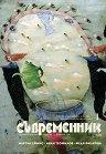 Съвременник - Списание за литература и изкуство - Брой 1 / 2020 г. -
