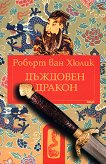 Китайски загадки - Дъждовен дракон - Робърт ван Хюлик -