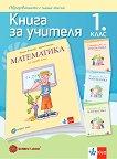 Книга за учителя по математика за 1. клас - Мариана Богданова, Мария Темникова -