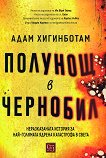Полунощ в Чернобил - Адам Хигинботам - книга