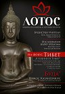 Лотос. Алманах за будизъм и източни култури - книга