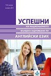 Успешни на Националното външно оценяване по английски език в 10. клас - ниво B1 - помагало