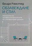 Обзавеждане и стил - Фрида Рамстед - книга
