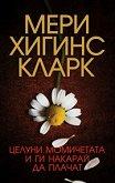Целуни момичетата и ги накарай да плачат - Мери Хигинс Кларк - книга
