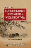 Основни понятия в китайската мисъл и култура - книга 5 -
