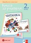 Книга за учителя по литература за 2. клас - Татяна Борисова, Николина Димитрова, Събка Бенчева, Анна Георгиева -