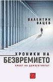 Хроники на безвремието -  Валентин Вацев - книга
