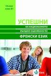 Успешни на Националното външно оценяване по френски език в 10. клас - ниво B1 - Вяра Любенова, Людмила Гълъбова -