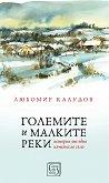 Големите и малките реки - Любомир Калудов -