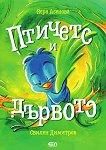 Птичето и дървото - Вера Асенова - детска книга