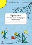Пролетна ваканционна тетрадка за 3. клас - Александра Арнаудова, Христина Илиева -