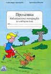 Пролетна ваканционна тетрадка за 4. клас - Александра Арнаудова, Христина Илиева -