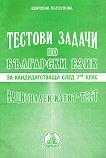Тестови задачи по български език за кандидатстващи след 7. клас. Национален изпит-тест - учебна тетрадка