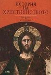 История на християнството - книга