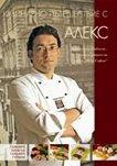 Кулинарно пътешествие с Алекс - Александър Николов -