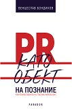 PR като обект на познание - Венцеслав Бондиков -