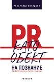 PR като обект на познание - Венцеслав Бондиков - книга