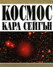 Космос - Карл Сейгън - книга