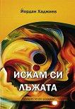 Искам си лъжата - Йордан Хаджиев - книга