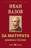 За матурата: Иван Вазов - анализи и тестове - Мария Бейнова -