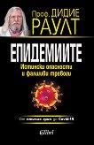 Епидемиите: Истински опасности и фалшиви тревоги - Дидие Раулт - книга