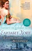 Тайните на Мейдън Лейн: Скандални желания - Елизабет Хойт -