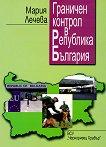 Граничен контрол в Република България - Мария Лечева -