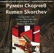 Съвременно българско изкуство. Имена: Румен Скорчев Modern Bulgarian Art. Names: Rumen Skorchev -