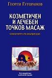 Козметичен и лечебен точков масаж - Георги Гуторанов - книга