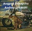 Съвременно българско изкуство. Имена: Андрей Лекарски : Modern Bulgarian Art. Names: Andrey Lekarski - Аксиния Джурова -
