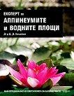 Експерт по Алпинеумите и водните площи - д-р Д. Д. Хесайон - книга
