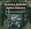 Съвременно българско изкуство. Имена: Златка Дъбова Modern Bulgarian Art. Names: Zlatka Dabova -