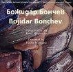 Съвременно българско изкуство. Имена: Божидар Бончев Modern Bulgarian Art. Names: Bojidar Bonchev -