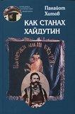 Как станах хайдутин - Панайот Хитов - книга