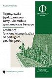 Португалска функционално - комуникативна граматика за българи Gramatica funcional - comunicativa do portugues para bulgaros -
