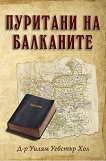 Пуритани на Балканите -