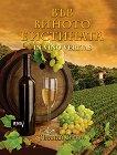Във виното е истината : In vino veritas - Плиний Стари -