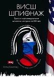 Висш шпионаж - Елена Вавилова - книга