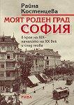 Моят роден град София - Райна Костенцева - книга