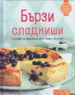 Бързи сладкиши - книга