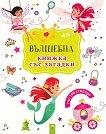 Книжка със загадки: Вълшебна -