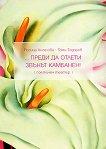 Преди да отлети звънът камбанен! : Поетичен театър - Росица Ангелова, Томи Тодоров -