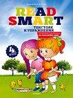 Read Smart: Текстове по английски език за 4. клас - Парашкева Кибритева - учебна тетрадка