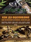 SAS Survival: Как да оцеляваме при всякакви условия, навсякъде : Комплект от 2 тома - Крис Макнаб -