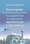 България, мюсюлманското малцинство и турската пропаганда (1923 - 1944) - Димитър Гюдуров - книга