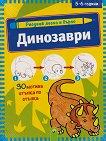 Рисувай лесно и бързо: Динозаври - детска книга